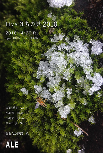 「Live はちの巣 2018 at ALE」表