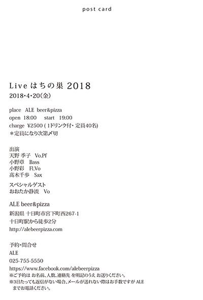 「Live はちの巣 2018 at ALE」裏