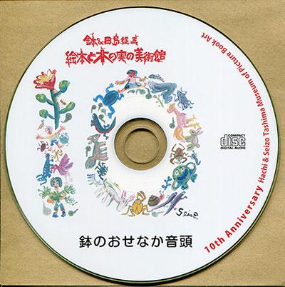 hachi_no_osenakaondo