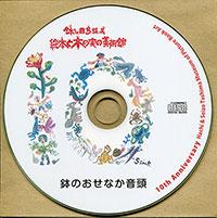 hachi_no_osenakaondo_mini
