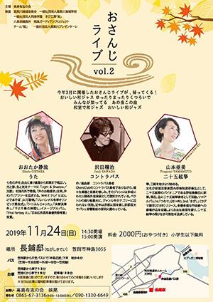 20191124_mini